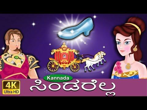 Xxx Mp4 ಸಿಂಡರೆಲ್ಲ Cinderella In Kannada Kannada Stories Kannada Fairy Tales 3gp Sex