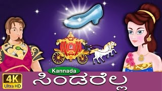 Cinderella in Kannada - Kannada Stories - Fairy Tales in Kannada - 4K UHD - Kannada Fairy Tales