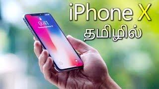 iPhone X பற்றிய அனைத்து விவரங்கள் (தமிழ் | tamil)