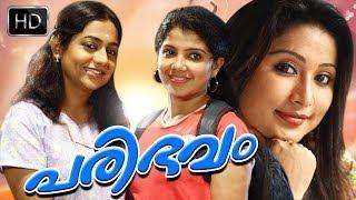 Malayalam new Movie - Paribhavam -  HD Movie - Exclusive