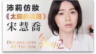 宋慧喬 |「太陽的後裔」仿妝教學 【百變沛莉 】Song Hye-kyo Inspired Makeup Tutorial from Descendants of the Sun |沛莉 Peri