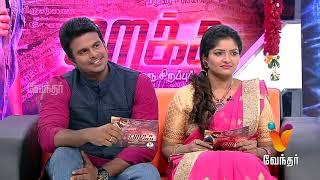 Rekka Movie Team Interview | Vijay Sethupathi  | Vendhar Tv