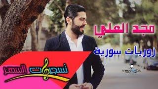 مجد العلي - زوريات سورية / Mjd Al Ali -Zory 2016