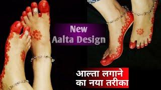 New Aalta Design    Aalta on feet design    aalta pairo me kaise lagayen   pair ka aalta    red
