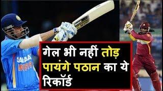 Yusuf pathan's big record naver break Gayle | Headlines Sports