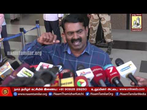 Xxx Mp4 07 10 2017 சீமான் செய்தியாளர் சந்திப்பு திருச்சி Naam Tamilar Seeman Pressmeet Trichy 3gp Sex