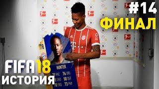 Прохождение FIFA 18 История Алекса Хантера [#14] | ФИНАЛ ИСТОРИИ!