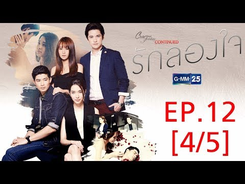 Club Friday To Be Continued ตอนรักลองใจ EP.12 [4/5]