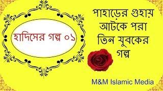 বাংলা হাদিসের গল্প। BANGLA HADISER GOLPO