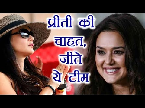 Xxx Mp4 IPL 2018 Preity Zinta Wants This Team To Win IPL 2018 Tittle । वनइंडिया हिंदी 3gp Sex