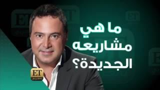 ET بالعربي - عاصي الحلاني يغني في دبي