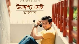 Uddessho Nei উদ্দেশ্য নেই by Tahsan Fan's