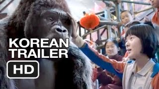 Mr. Go 3D Official Teaser #1 (2013) - Korean Baseball Gorilla Movie HD