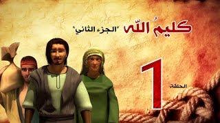 مسلسل كليم الله - الحلقة 1  الجزء2 - Kaleem Allah series HD