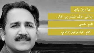 Haroon Bacha | Starge ghazal | Hasey | With Subtiltes