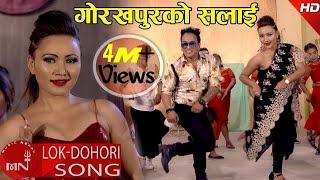New Nepali Lok Dohori | Gorakhpur Ko Salai - Bhagirath Chalaune & Bhumika Giri Ft. Ramji Khand/Rasmi