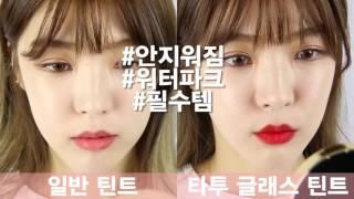 [FORENCOS] 발색최강 포렌코즈 타투 글래스 틴트!! 절대안지워짐ㄷㄷ