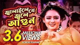 জ্বালাইলে যে জ্বলে আগুন - Jalai le Je Jole Agun | Bangla Movie Song | Dhushor Kuasha
