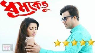 শাকিব খান পরি মনি এর ধূমকেতু বক্স অফিস কাঁপিয়ে দিবে | Shakib Khan Pori Moni Bangla Movie Dhumketu