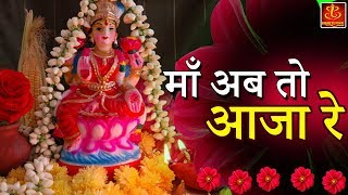 Navratri Special September 2017 || Maa Ab To Aaja Re || माँ अब तो आजा रे || Live Navratre Bhajan