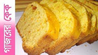কেরট কেক বা গাজরের কেক/ চুলায় গাজরের কেক রেসিপি/  carrot cake Bangladeshi / Gajorer cake Recipe