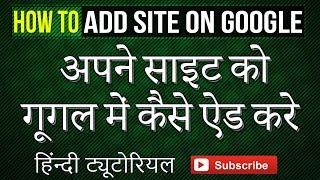 [हिंदी] How To Add Your Site On Google Search   How To Make A Website