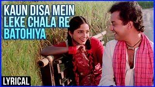 Kaun Disa Mein Leke Chala Re Batohiya | Lyrical Song | Nadiya Ke Paar Hindi Movie | Sachin, Sadhana