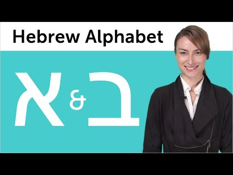 Xxx Mp4 Learn Hebrew Writing 1 Hebrew Alphabet Made Easy Alef And Beit 3gp Sex