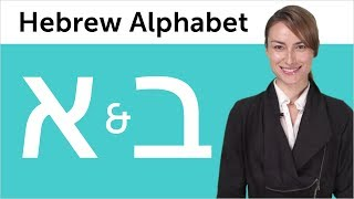 Learn Hebrew Writing #1 - Hebrew Alphabet Made Easy: Alef and Beit