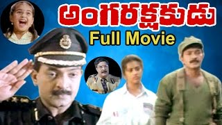 Angarakshakudu Telugu Full Length Movie || Rajasekhar Movies || DVD Rip..