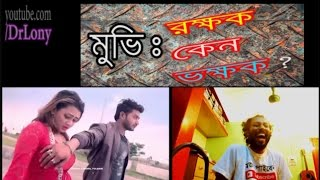 FUNNY BANGLA MOVIE . REACTION VIDEO . Dr.Lony