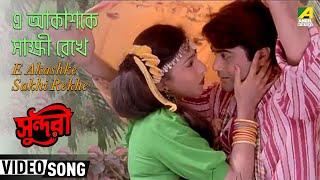 E Akash Sakhi Rekhe - Bengali Movie Sundari in Bengali Movie Song