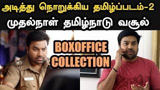 Tamizh Padam 2 Day-1Tamilnadu Boxoffice Collection | அடித்து நொறுக்கிய தமிழ்ப்படம் வசூல்