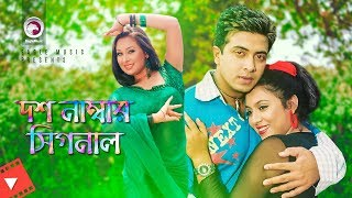 Dosh Number Signal | Movie Scene | Shakib Khan | Shabnur | Romana | Two Girls Romance