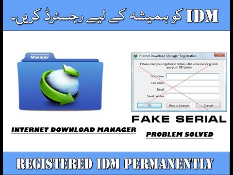 Xxx Mp4 How To Registered IDM Permanently In Urdu Fake Serial Problem Solved 3gp Sex
