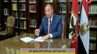 كلمة الكابتن محمود الخطيب لجماهير النادى الاهلى واعضائه وفريق الكرة