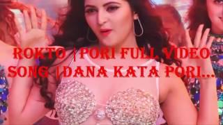 Ami Dana Kata Pori   Rokto   Pori Moni   Kanika Kapoor   Akassh   Bengali Movie Songs 2016   YouTube