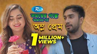 Soyoner Golpo-Amlo Prem | সময়ের গল্প -অম্ল প্রেম | Jovan, Bristy | Bangla Natok | Rtv Drama