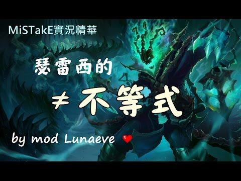 【MiSTakE】實況精華 - 瑟雷西的不等式 (by Lunaeve) 2015/01/24