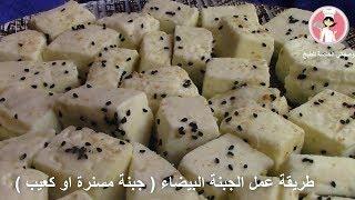 طريقة عمل الجبنة البيضاء جبنة مسنرة او كعيب جبنة بلدي مع رباح محمد ( الحلقة 340 )