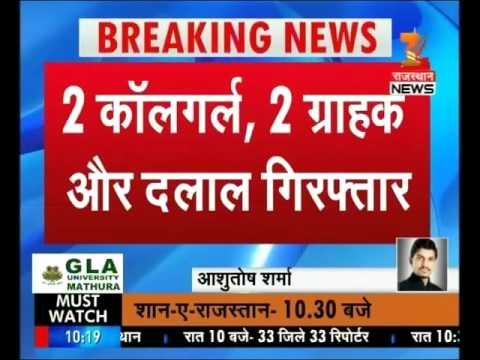 Xxx Mp4 Jaipur Sex Racket Busted In Hotel Two Call Girls Arrested 3gp Sex