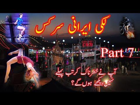 Lucky Irani Circus Pakistan Bahawalpur Full Show HD Part 7 By Zakria