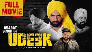 Bhagat Singh Di Udeek | New Punjabi Full Movie with Subtitles | Arsh Chawla, B N Sharma, Sardar Sohi