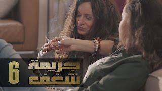 Jareemat Shaghaf Episode 6 - مسلسل جريمة شغف الحلقة 6