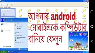 How to make your android mobile will computer (bangla tips)
