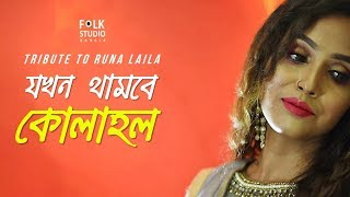 Jokhon Thambe Kolahol | Somtandra | Tribute To Runa Laila | Bangla New Song 2019