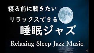【睡眠 ジャズ】寝る前に聴きたい…リラックスジャズ| 脳の疲労回復, ストレス解消, 熟睡, 癒しのジャズ, 落ち着くジャズ|Relaxing Sleep Jazz