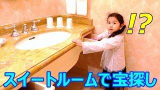 ホテルミラコスタ・スイートルームで宝探し♡部屋に隠されたディズニーグッズで全身コーディネートを目指せ!!himawari-CH