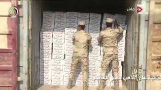 كل يوم - قوافل القوات المسلحة توزع الحصص الغذائية على الشعب المصري العظيم