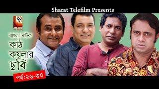 Kath Koylar Chobi | Bangla Natok | 26 & 30 | Aa Kha Mo Hasan & Mosharaf Karim